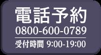 受付時間 9:00-19:00